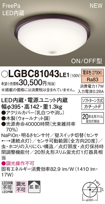 【最安値挑戦中!最大34倍】パナソニック LGBC81043LE1 小型シーリング 天井直付型 LED(電球色) 拡散 FreePa・ON/OFF型・明るさセンサ付 ウォールナット調 [∀∽]