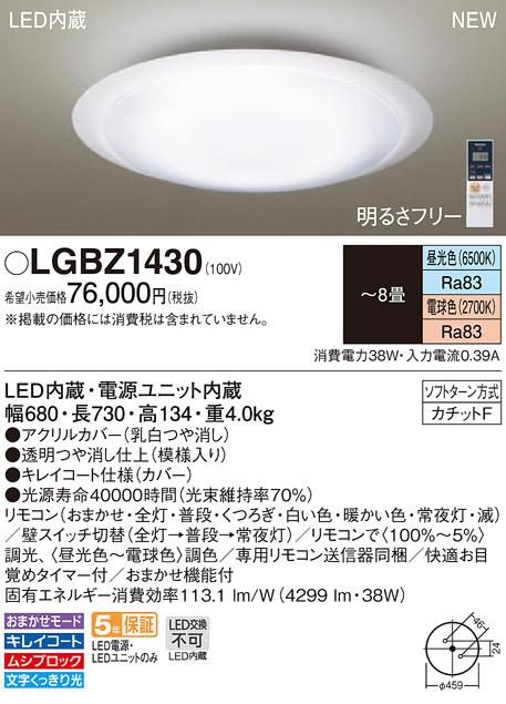 【最安値挑戦中!最大34倍】パナソニック LGBZ1430 シーリングライト 天井直付型 LED(昼光色・電球色) リモコン調光・調色 ~8畳 [∀∽]