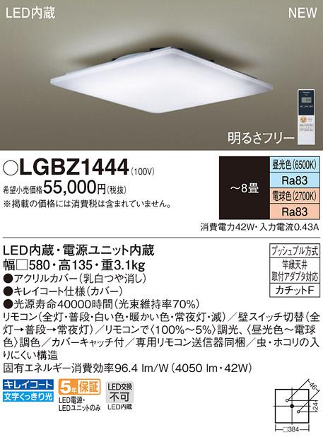 【最安値挑戦中!最大23倍】パナソニック LGBZ1444 シーリングライト 天井直付型 LED(昼光色・電球色) リモコン調光・調色 ~8畳 [∽]