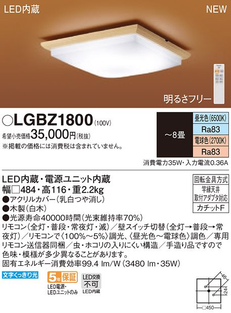 【最安値挑戦中!最大33倍】パナソニック LGBZ1800 シーリングライト 天井直付型 LED(昼光色・電球色) リモコン調光・調色 ~8畳 [∽]