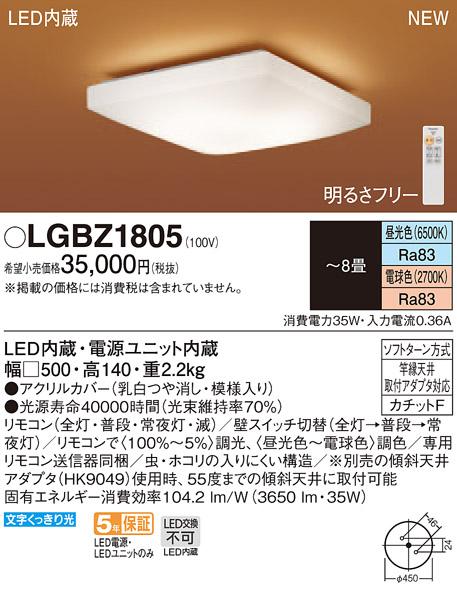 【最安値挑戦中!最大33倍】パナソニック LGBZ1805 シーリングライト 天井直付型 LED(昼光色・電球色) リモコン調光・調色 ~8畳 [∽]