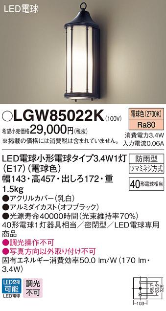 【最安値挑戦中!最大34倍】パナソニック LGW85022K ポーチライト 壁直付型 LED(電球色) 40形電球1灯器具相当・密閉型 防雨型 オフブラック [∀∽]
