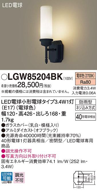 【最安値挑戦中!最大34倍】パナソニック LGW85204BK ポーチライト 壁直付型 LED(電球色) 40形電球1灯器具相当・密閉型 防雨型 オフブラック [∀∽]