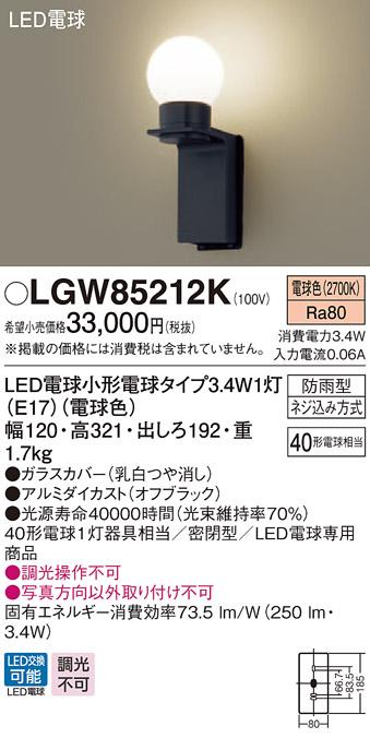 【最安値挑戦中!最大34倍】パナソニック LGW85212K ポーチライト 壁直付型 LED(電球色) 40形電球1灯器具相当・密閉型 防雨型 オフブラック [∀∽]