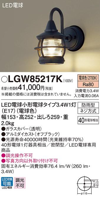【最安値挑戦中!最大33倍】パナソニック LGW85217K ポーチライト 壁直付型 LED(電球色) 40形電球1灯器具相当・密閉型 防雨型 オフブラック [∽]