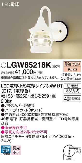 【最安値挑戦中!最大33倍】パナソニック LGW85218K ポーチライト 壁直付型 LED(電球色) 40形電球1灯器具相当・密閉型 防雨型 ホワイト [∽]