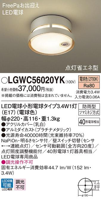 【最安値挑戦中!最大34倍】パナソニック LGWC56020YK 小型シーリングライト 軒下用 天井直付型 LED(電球色) 防雨型・明るさセンサ付 [∀∽]