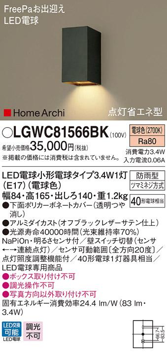 【最安値挑戦中!最大34倍】パナソニック LGWC81566BK ポーチライト ブラケット 壁直付型 LED(電球色) 防雨型 FreePaお出迎え 明るさセンサ付 点灯省エネ型 [∀∽]
