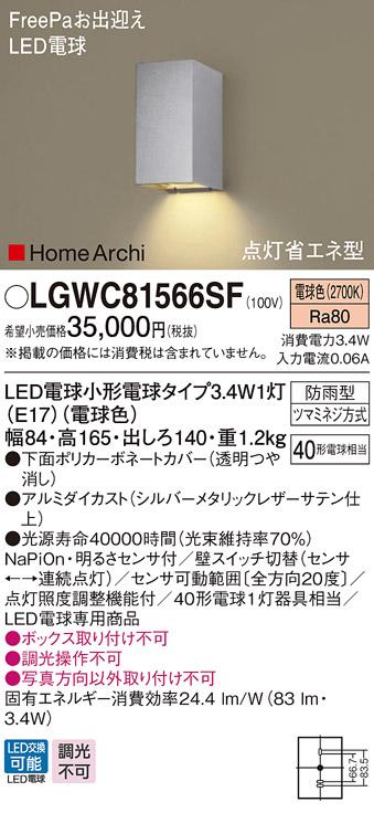 【最安値挑戦中!最大34倍】パナソニック LGWC81566SF ポーチライト ブラケット 壁直付型 LED(電球色) 防雨型 FreePaお出迎え 明るさセンサ付 点灯省エネ型 [∀∽]