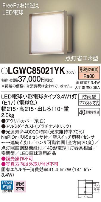 【最安値挑戦中!最大34倍】パナソニック LGWC85021YK ポーチライト 壁直付型 LED(電球色) 密閉型 防雨型・FreePaお出迎え・明るさセンサ付・点灯省エネ型 [∀∽]