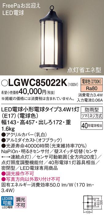 【最安値挑戦中!最大34倍】パナソニック LGWC85022K ポーチライト 壁直付型 LED(電球色) 密閉型 防雨型・FreePaお出迎え・明るさセンサ付・点灯省エネ型 [∀∽]