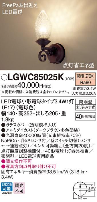 【最安値挑戦中!最大34倍】パナソニック LGWC85025K ポーチライト 壁直付型 LED(電球色) 密閉型 防雨型・FreePaお出迎え・明るさセンサ付・点灯省エネ型 [∀∽]