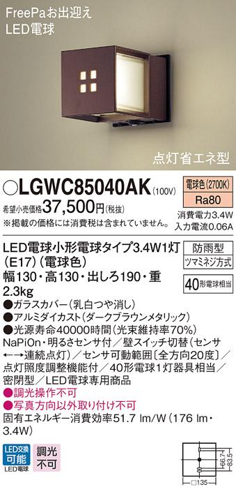 【最安値挑戦中!最大34倍】パナソニック LGWC85040AK ポーチライト 壁直付型 LED(電球色) 密閉型 防雨型・FreePaお出迎え・明るさセンサ付・点灯省エネ型 [∀∽]