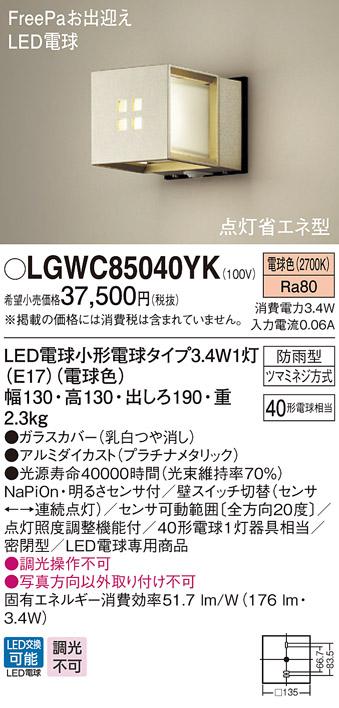 【最安値挑戦中!最大34倍】パナソニック LGWC85040YK ポーチライト 壁直付型 LED(電球色) 密閉型 防雨型・FreePaお出迎え・明るさセンサ付・点灯省エネ型 [∀∽]