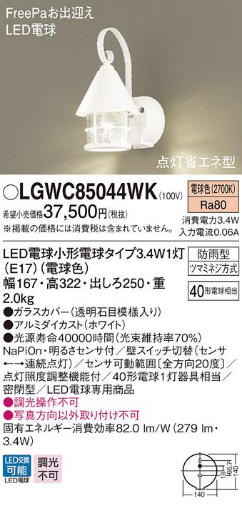 【最安値挑戦中!最大34倍】パナソニック LGWC85044WK ポーチライト 壁直付型 LED(電球色) 密閉型 防雨型・FreePaお出迎え・明るさセンサ付・点灯省エネ型 [∀∽]