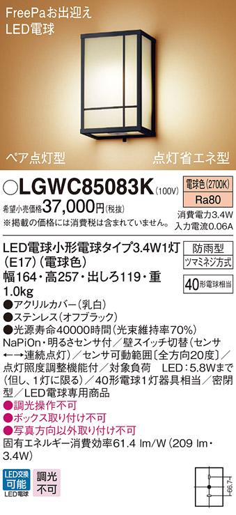 【最安値挑戦中!最大24倍】パナソニック LGWC85083K ポーチライト 壁直付型 LED(電球色) 密閉型 防雨型・FreePaお出迎え・ペア点灯型・明るさセンサ付 [∀∽]