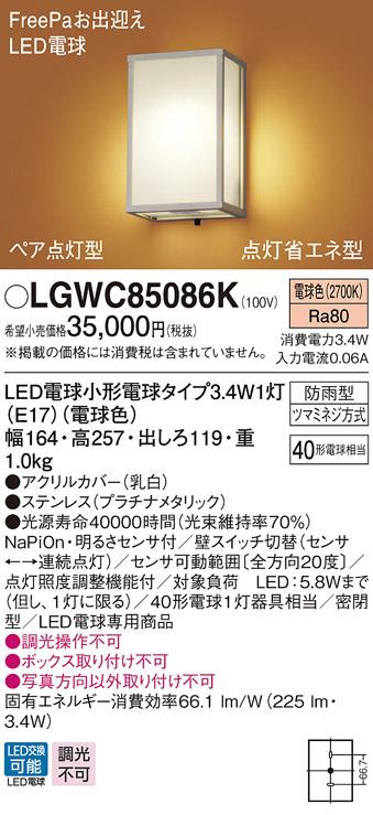 【最安値挑戦中!最大34倍】パナソニック LGWC85086K ポーチライト 壁直付型 LED(電球色) 密閉型 防雨型・FreePaお出迎え・ペア点灯型・明るさセンサ付 [∀∽]