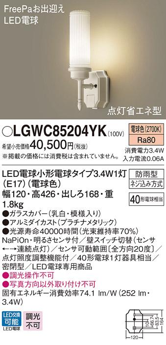 【最安値挑戦中!最大33倍】パナソニック LGWC85204YK ポーチライト 壁直付型 LED(電球色) 密閉型 防雨型・FreePaお出迎え・明るさセンサ付・点灯省エネ型 [∽]
