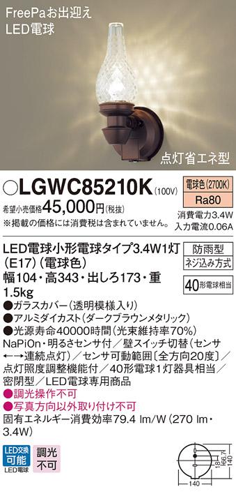 【最安値挑戦中!最大34倍】パナソニック LGWC85210K ポーチライト 壁直付型 LED(電球色) 密閉型 防雨型・FreePaお出迎え・明るさセンサ付・点灯省エネ型 [∀∽]