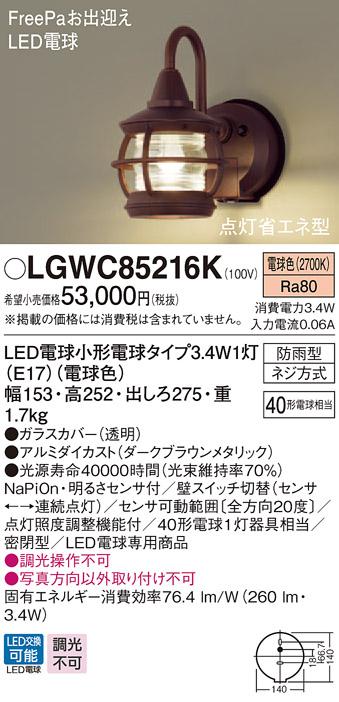 【最安値挑戦中!最大34倍】パナソニック LGWC85216K ポーチライト 壁直付型 LED(電球色) 密閉型 防雨型・FreePaお出迎え・明るさセンサ付・点灯省エネ型 [∀∽]