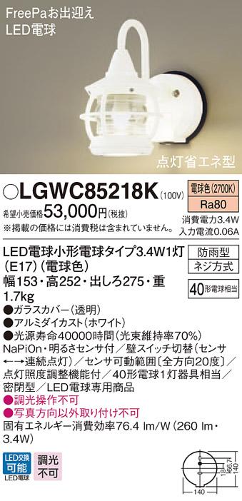 【最安値挑戦中!最大34倍】パナソニック LGWC85218K ポーチライト 壁直付型 LED(電球色) 密閉型 防雨型・FreePaお出迎え・明るさセンサ付・点灯省エネ型 [∀∽]
