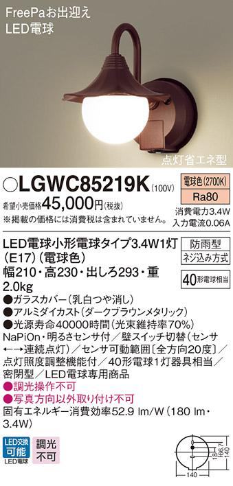 【最安値挑戦中!最大34倍】パナソニック LGWC85219K ポーチライト 壁直付型 LED(電球色) 密閉型 防雨型・FreePaお出迎え・明るさセンサ付・点灯省エネ型 [∀∽]