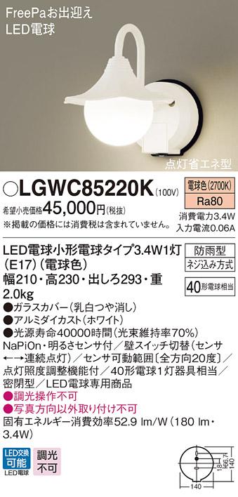 【最安値挑戦中!最大34倍】パナソニック LGWC85220K ポーチライト 壁直付型 LED(電球色) 密閉型 防雨型・FreePaお出迎え・明るさセンサ付・点灯省エネ型 [∀∽]