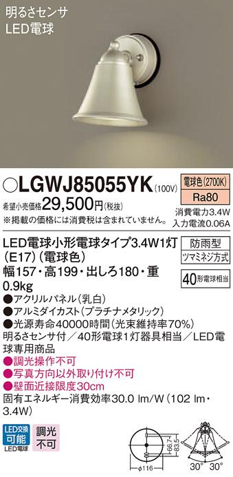 【最安値挑戦中!最大34倍】パナソニック LGWJ85055YK ゲートブラケット 壁直付型 LED(電球色) 40形電球1灯器具相当 防雨型・明るさセンサ付 [∀∽]