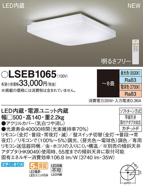 【最安値挑戦中!最大33倍】パナソニック LSEB1065 シーリングライト 天井直付型 LED(昼光色・電球色) リモコン調光・調色 ~8畳 [∽]