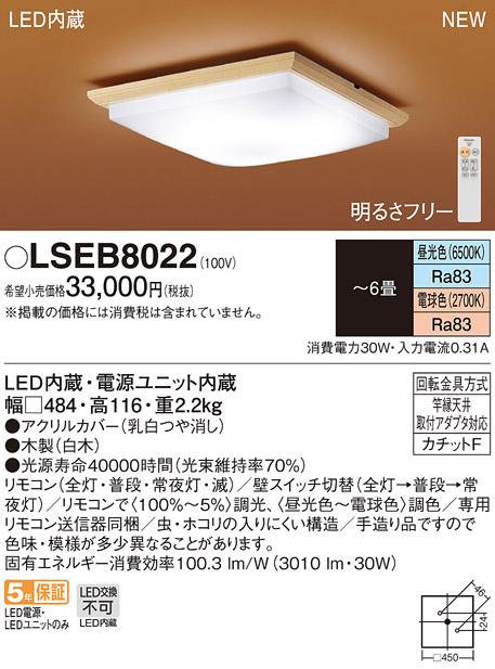 【最安値挑戦中!最大33倍】パナソニック LSEB8022 和風シーリングライト 天井直付型 LED(昼光色・電球色) リモコン調光・調色 ~6畳 [∽]