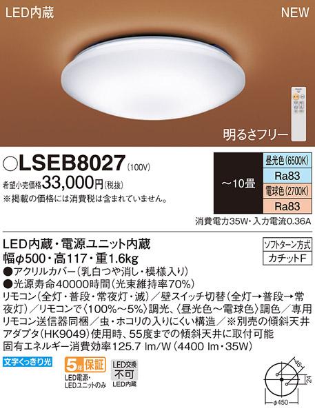 【最安値挑戦中!最大33倍】パナソニック LSEB8027 シーリングライト 天井直付型 LED(昼光色・電球色) リモコン調光・調色 ~10畳 [∽]