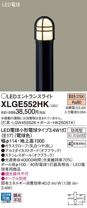 【最安値挑戦中!最大34倍】パナソニック XLGE552HK エントランスライト 埋込式 LED(電球色) 防雨型/地上高1000mm オフブラック [∽]