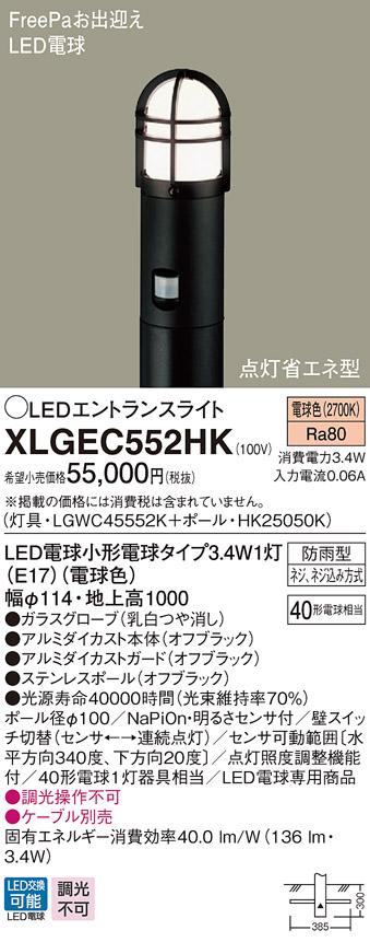 【最安値挑戦中!最大34倍】パナソニック XLGEC552HK エントランスライト 埋込式 LED(電球色) 防雨型・FreePaお出迎え・明るさセンサ付/地上高1000mm [∽]