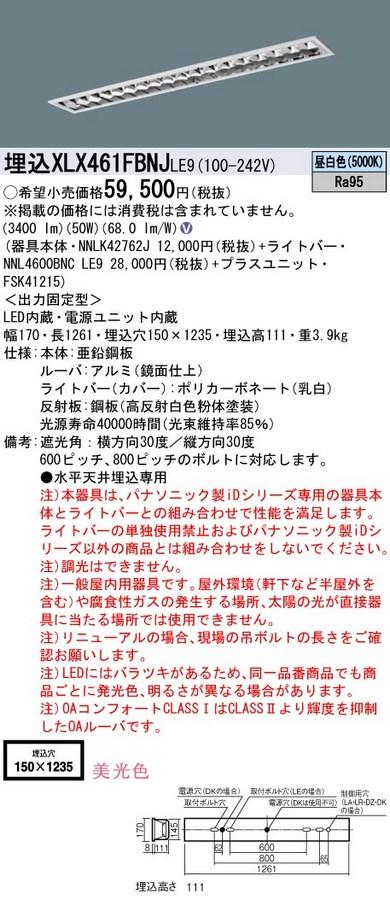 【最安値挑戦中!最大33倍】パナソニック XLX461FBNJLE9 一体型LEDベースライト 天井埋込型 40形 美光色 昼白色 [∽]