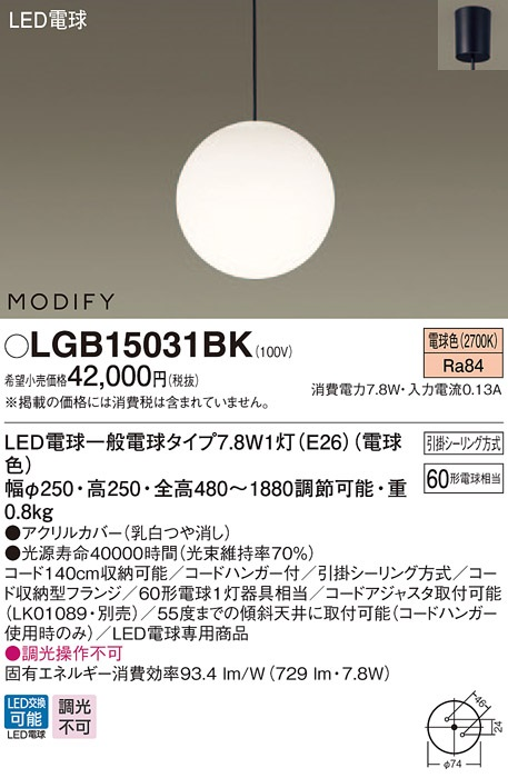 【最安値挑戦中!最大33倍】パナソニック LGB15031BK ダイニング用ペンダント 引掛シーリング吊下型 LED(電球色) スフィア型 [∽]