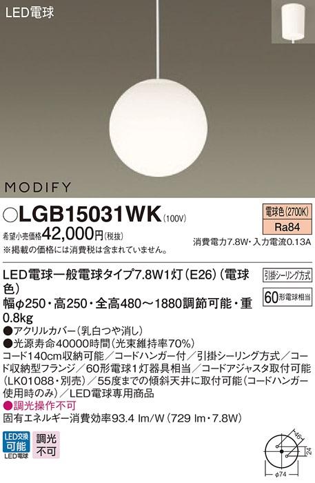 【最安値挑戦中!最大33倍】パナソニック LGB15031WK ダイニング用ペンダント 引掛シーリング吊下型 LED(電球色) スフィア型 [∽]