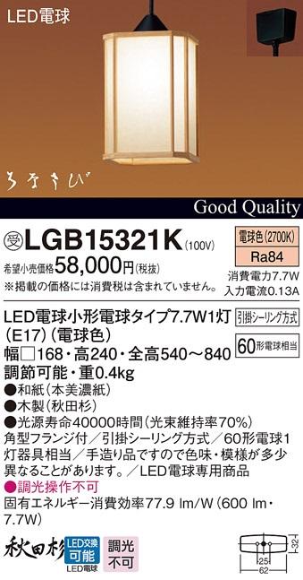 【最安値挑戦中!最大33倍】パナソニック LGB15321K ペンダント 引掛シーリング吊下型 LED(電球色) はなさび守(数寄屋) 角型 受注生産品[∽§]