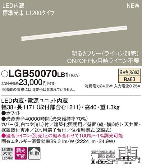 【最安値挑戦中!最大34倍】パナソニック LGB50070LB1 建築化照明器具 LED(温白色) 調光タイプ(ライコン別売)/L1200タイプ [∀∽]