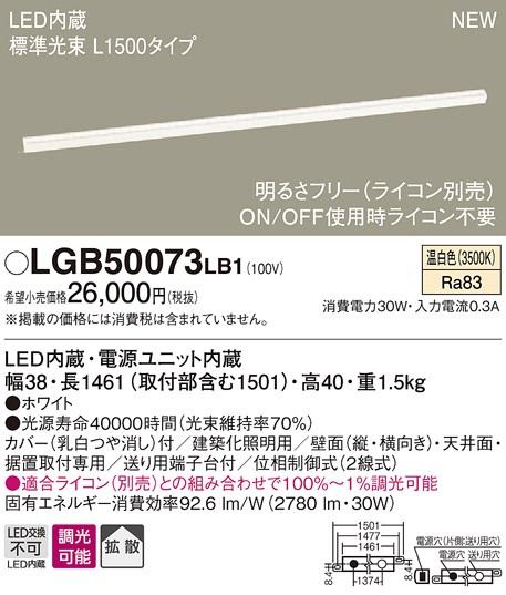 【最安値挑戦中!最大34倍】パナソニック LGB50073LB1 建築化照明器具 LED(温白色) 調光タイプ(ライコン別売)/L1500タイプ [∀∽]