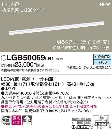 【最安値挑戦中!最大34倍】パナソニック LGB50069LB1 建築化照明器具 LED(昼白色) 調光タイプ(ライコン別売)/L1200タイプ [∀∽]