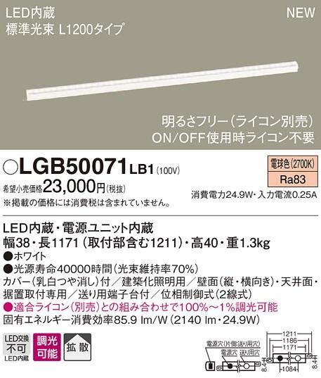 【最安値挑戦中!最大34倍】パナソニック LGB50071LB1 建築化照明器具 LED(電球色) 調光タイプ(ライコン別売)/L1200タイプ [∀∽]