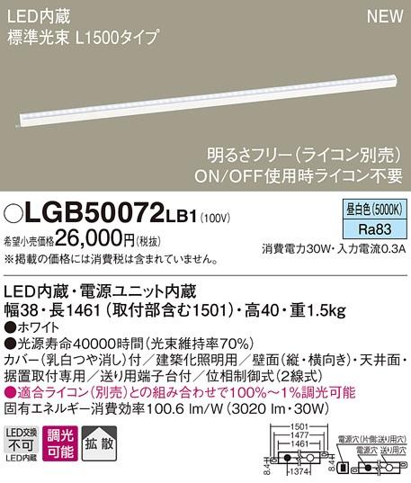【最安値挑戦中!最大34倍】パナソニック LGB50072LB1 建築化照明器具 LED(昼白色) 調光タイプ(ライコン別売)/L1500タイプ [∀∽]