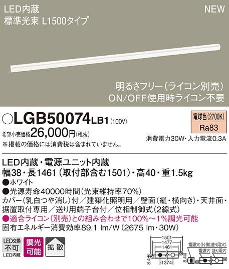 【最安値挑戦中!最大34倍】パナソニック LGB50074LB1 建築化照明器具 LED(電球色) 調光タイプ(ライコン別売)/L1500タイプ [∀∽]