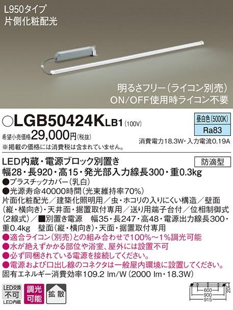 【最安値挑戦中!最大34倍】パナソニック LGB50424KLB1 スリムライン照明 LED(昼白色) 防滴型・調光タイプ(ライコン別売)/L950タイプ [∀∽]