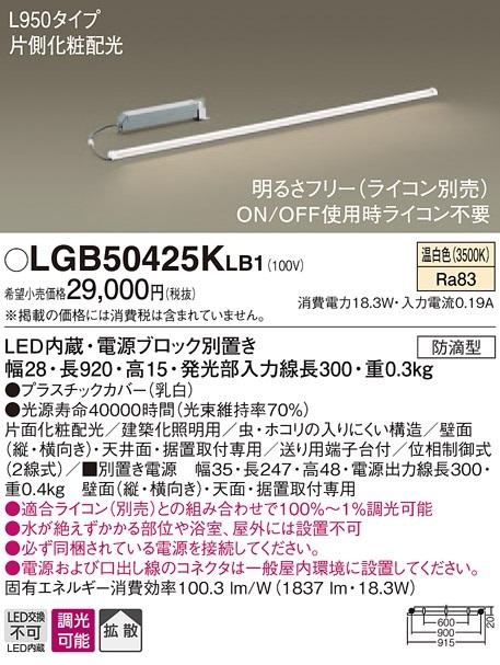 【最安値挑戦中!最大34倍】パナソニック LGB50425KLB1 スリムライン照明 LED(温白色) 防滴型・調光タイプ(ライコン別売)/L950タイプ [∀∽]
