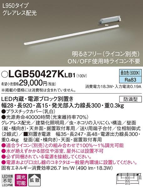 【最安値挑戦中!最大34倍】パナソニック LGB50427KLB1 建築化照明器具 LED(昼白色) 防滴型・調光タイプ(ライコン別売)/L950タイプ [∀∽]