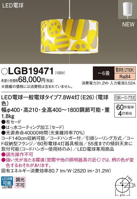 【最安値挑戦中!最大33倍】パナソニック LGB19471 ペンダント 引掛シーリング吊下型 LED(電球色) 布セードタイプ 白熱電球60形4灯器具相当 ~6畳 [∽]