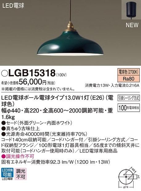 【最安値挑戦中!最大33倍】パナソニック LGB15318 ペンダント 引掛シーリング吊下型 LED(電球色) ボール電球 白熱電球100形1灯器具相当 100形 [∽]