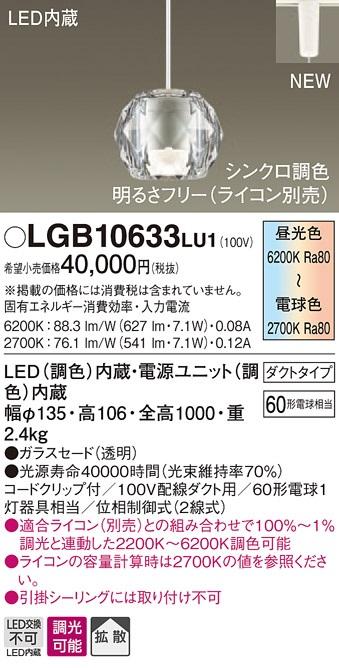 【最安値挑戦中!最大33倍】パナソニック LGB10633LU1 ペンダント 配線ダクト取付型 LED(調色) 拡散タイプ 調光タイプ(ライコン別売) [∽]