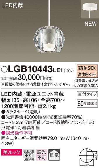 【最安値挑戦中!最大34倍】パナソニック LGB10443LE1 小型ペンダント 直付吊下型 LED(電球色) 美ルック・ガラスセードタイプ・拡散タイプ [∀∽]